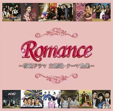 【中古】洋楽CD ロマンス-韓国ドラマ主題歌・テーマ曲集