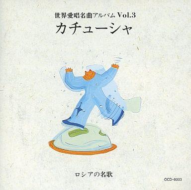 【中古】洋楽CD 世界愛唱名曲アルバム (3)カチューシャ