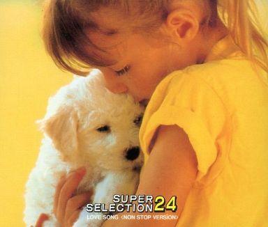 【中古】洋楽CD スーパーセレクション24 ラヴソングノンストップバージョン
