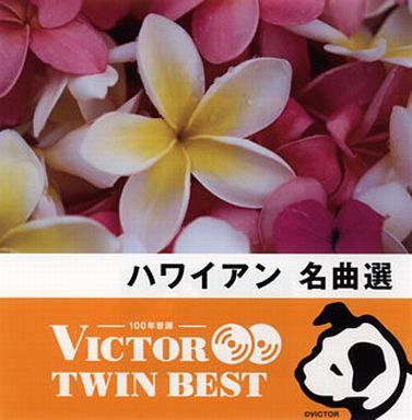 【中古】洋楽CD ビクター TWIN BEST:ハワイアン名曲選