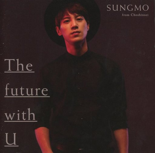 【中古】洋楽CD ソンモ from 超新星 / The future with U[初回限定盤C]