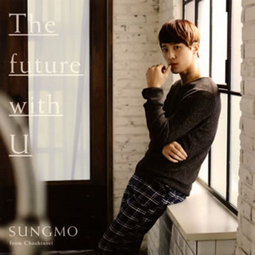 【中古】洋楽CD ソンモ from 超新星 / The future with U[通常盤]
