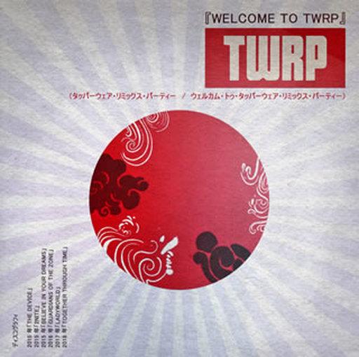 タッパーウェア・リミックス / Welcome to TWRP