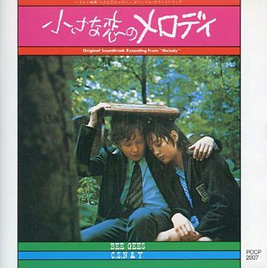 【中古】映画音楽(洋画) サントラ(小さな恋のメロデ/小さな恋のメロディ