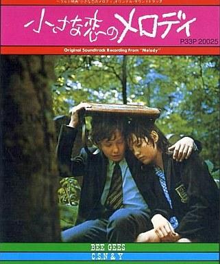 【中古】映画音楽(洋画) 「小さな恋のメロディ」オリジナル・サウンドトラック