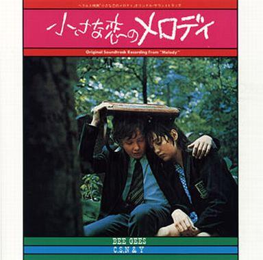 【中古】映画音楽(洋画) 「小さな恋のメロディ」 オリジナル・サウンドトラック[完全生産限定盤]