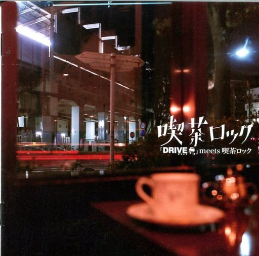 「DRIVE」meets 喫茶ロック