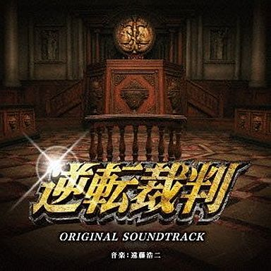 映画「逆転裁判」オリジナル・サウンドトラック