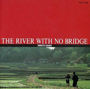 【中古】映画音楽(邦画) エルネスト・カブール(チャランゴ) / 橋のない川 オリジナル・サウンドトラック