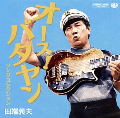 【中古】映画音楽(邦画) 田端義夫 / オース!バタヤン サウンドトラック