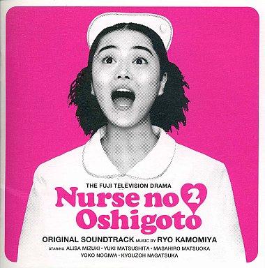 【中古】TVサントラ 「ナースのお仕事2」オリジナル・サウンドトラック