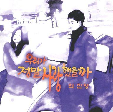 【中古】TVサントラ 「愛の群像」オリジナルサウンドトラック