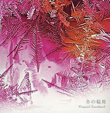 【中古】TVサントラ TVサントラ       /冬の輪舞