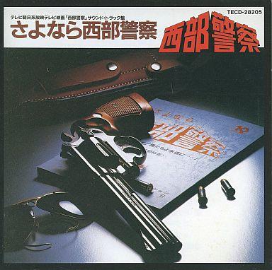 【中古】TVサントラ さよなら西部警察 テレビ朝日放映テレビ映画「西部警察」サウンド・トラック盤