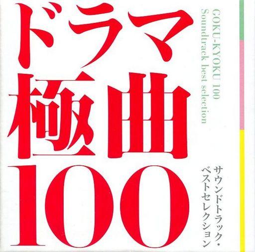 【中古】TVサントラ ドラマ極曲100?サウンドトラック・ベストセレクション