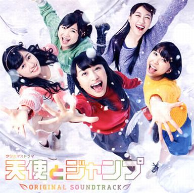 【中古】TVサントラ NHKドラマ「天使とジャンプ」 オリジナルサウンドトラック