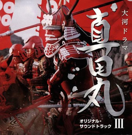【中古】TVサントラ NHK大河ドラマ「真田丸」オリジナル・サウンドトラック3