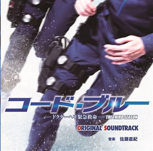 【中古】TVサントラ 「コード・ブルー?ドクターヘリ緊急救命」オリジナルサウンドトラック