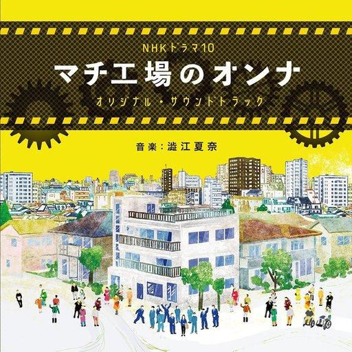 【中古】TVサントラ 「マチ工場のオンナ」オリジナル・サウンドトラック