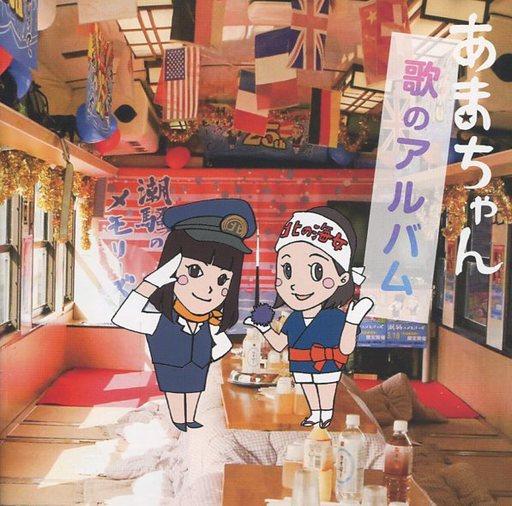 NHK「あまちゃん」 歌のアルバム