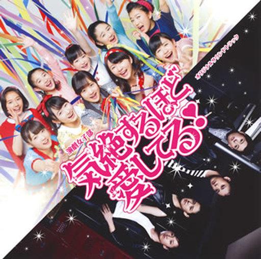 【中古】ミュージカルCD 「気絶するほど愛してる!」オリジナルサウンドトラック