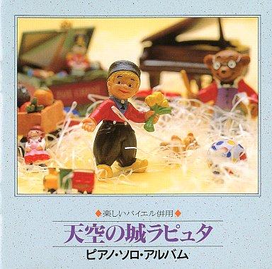 【中古】その他CD 練習用 / 楽しいバイエル併用 ピアノ・ソロ・アルバム 天空の城ラピュタ(廃盤)