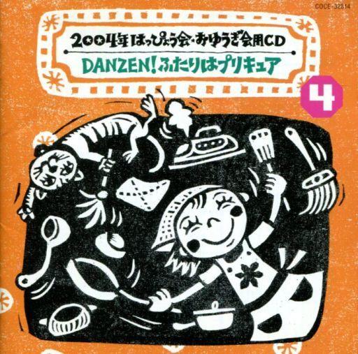 【中古】その他CD 2004年 はっぴょうかい・おゆうぎ会用CD(4)