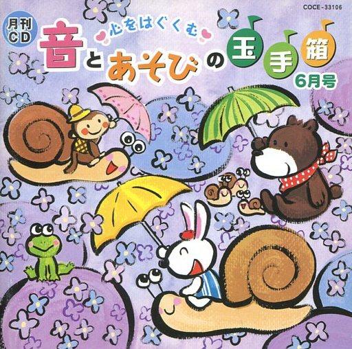 【中古】その他CD 幼稚園用 / 月刊CD 心をはぐくむ 音とあそびの玉手箱 6月号