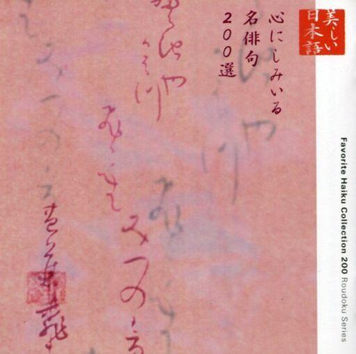 朗読CDシリーズ「心の本棚~美しい日本語」心にしみいる名俳句200選