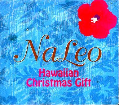 【中古】その他CD ナレオ/ハワイアン・クリスマス・ギフト