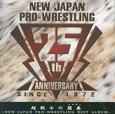 【中古】その他CD プロレス / 超戦士の闘奏?NEW JAPAN PRO-WRESTLING BEST ALBUM?(廃盤)