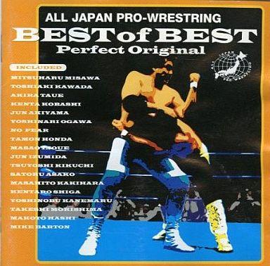 【中古】その他CD プロレス / 全日本プロレス・テーマ・ベスト・オブ・ベスト「パーフェクト・オリジナル」(廃盤)