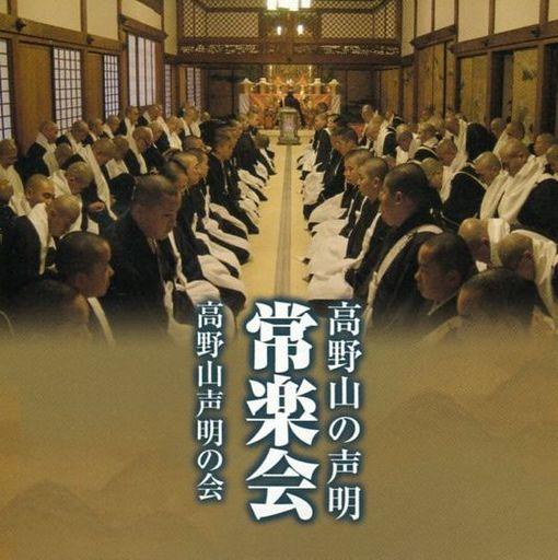 【中古】その他CD 高野山の声明 常楽会