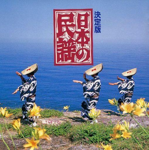 【中古】その他CD 民謡 / <COLEZO!>日本の民謡