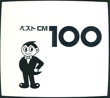 【中古】その他CD CMソング / ベストCM 100