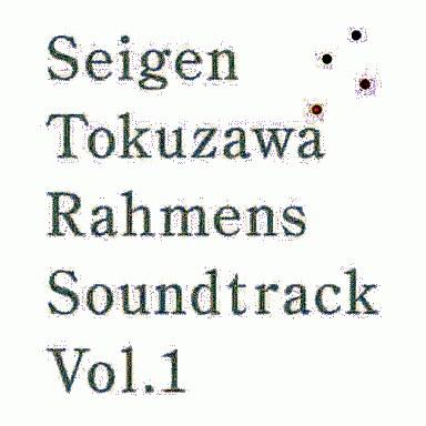 【中古】その他CD 徳澤青弦 / ラーメンズサントラ Vol.1