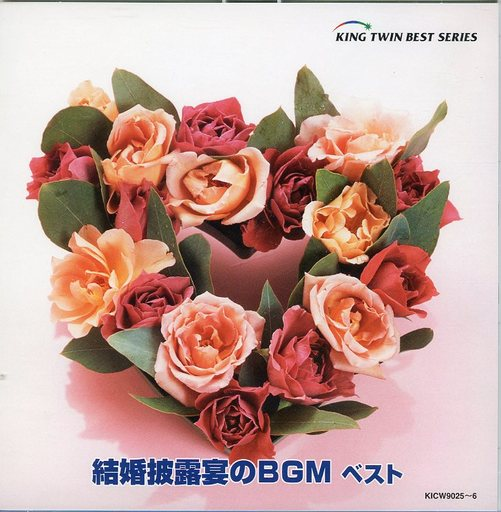 【中古】その他CD 結婚披露宴のBGM ベスト