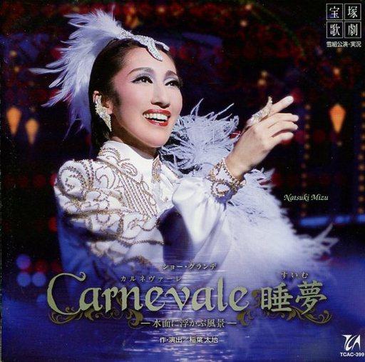 宝塚歌劇団/ショー・グランデ「Carnevale(カルネヴァーレ) 睡夢(すいむ)-水面に浮かぶ風景-」