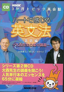 【中古】その他CD NHK3ヶ月トピック英会話 ハートで感じる英文法(会話編)?大西先生の集中講義?