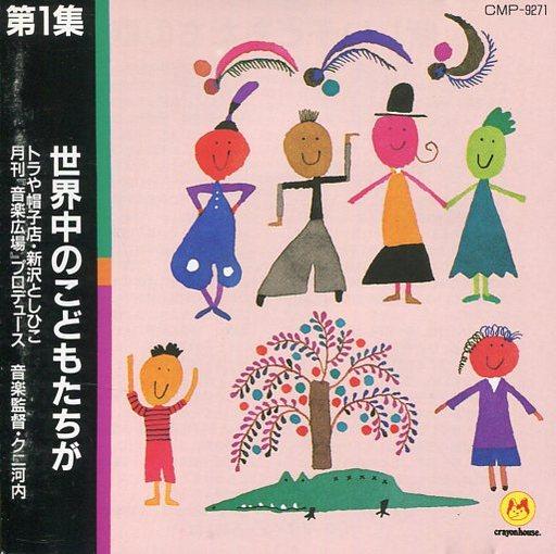 【中古】その他CD トラや帽子店・新沢としひこ/世界中のこどもたちが 第1集