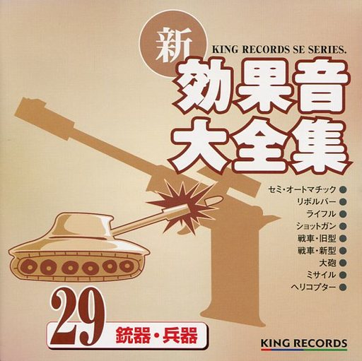 【中古】その他CD 新・効果音大全集29/銃器・兵器