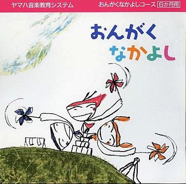 【中古】その他CD ヤマハ音楽教育システム / おんがくなかよしコース6か月用