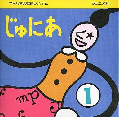 【中古】その他CD ヤマハ音楽教育システム / ジュニア科じゅにあ1