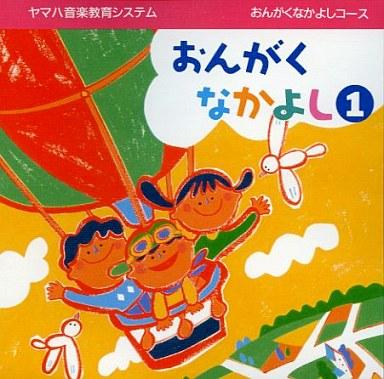 【中古】その他CD ヤマハ音楽教育システム / おんがくなかよしコース1