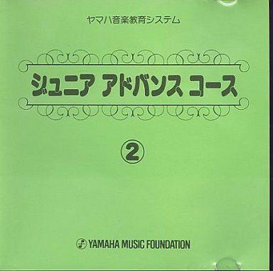 【中古】その他CD ヤマハ音楽教育システム / ジュニアアドバンスコース2