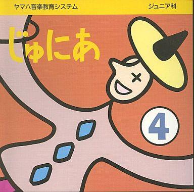 【中古】その他CD ヤマハ音楽教育システム / ジュニア科 じゅにあ 4