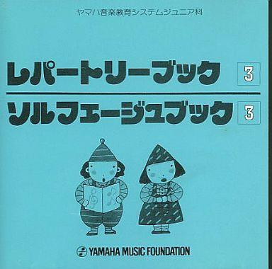 【中古】その他CD ヤマハ音楽教育システム / ジュニア科 BOOK 3