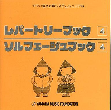 【中古】その他CD ヤマハ音楽教育システム / ジュニア科 BOOK 4