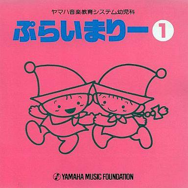 【中古】その他CD ぷらいまりー-ヤマハ音楽教育システム幼児科-