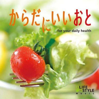 【中古】その他CD からだにいいおと for your daily health